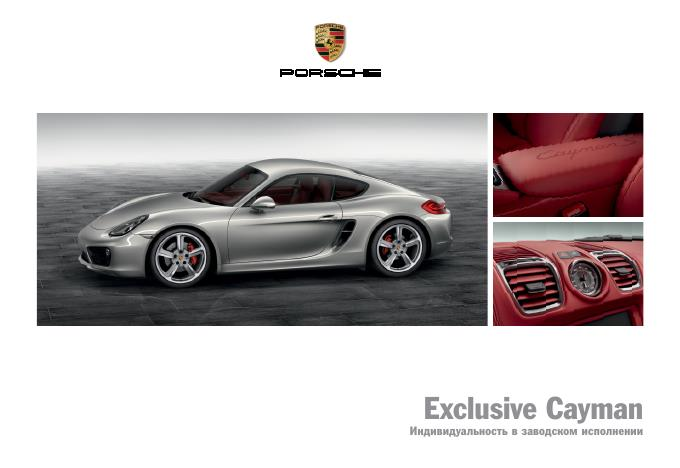 Рекламный буклет Porsche 981 Cayman Exclusive RUS