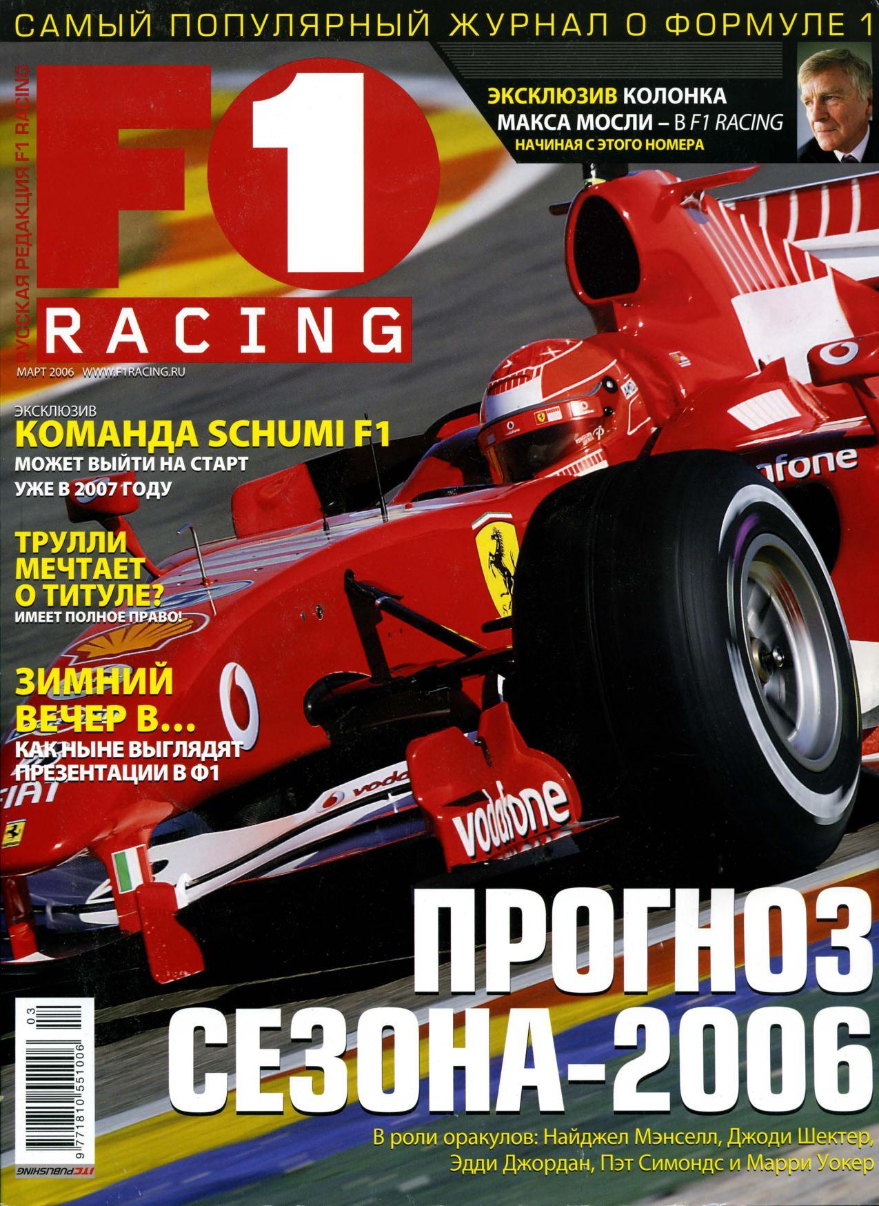 Журнал формула-1 рейсинг 5