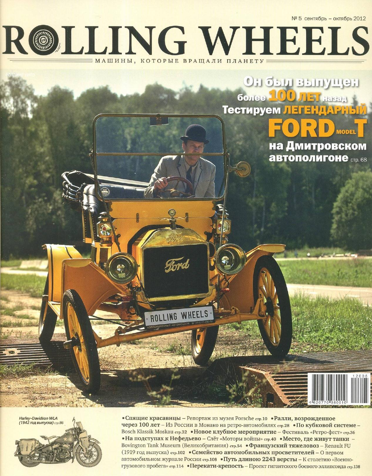 Журнал ретро автомобилей 4
